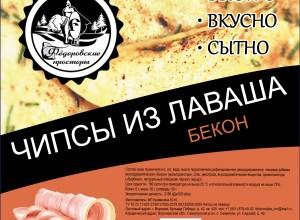 Чипсы из лаваша-02